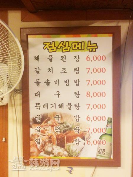 安康鱼梭子蟹东大入口店_韩国美食_韩游网