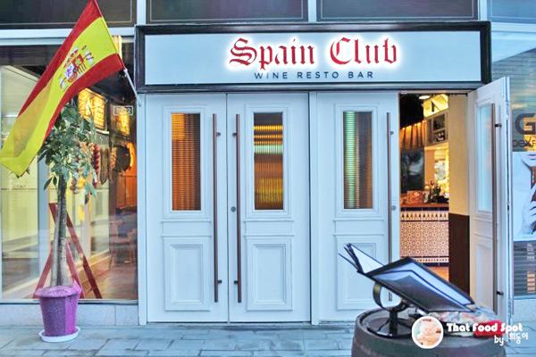 COEX购物中心Spain Club西班牙餐厅