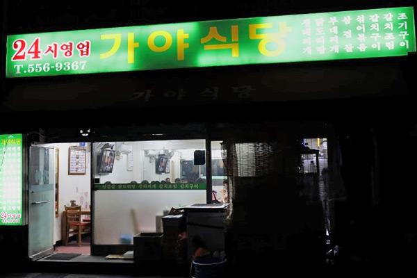 驿三洞伽倻餐厅烤肉店_韩国美食_韩游网