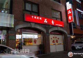 新沙洞品香中餐馆