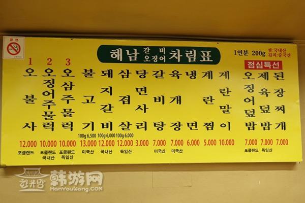 汉南洞 海南排骨·鱿鱼_韩国美食_韩游网