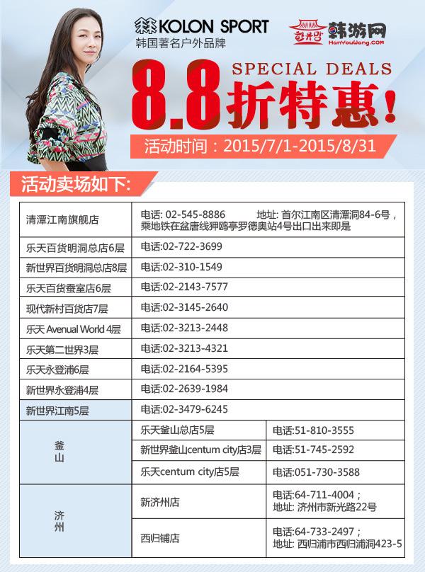 KOLON SPORT8.8折特别优惠活动!