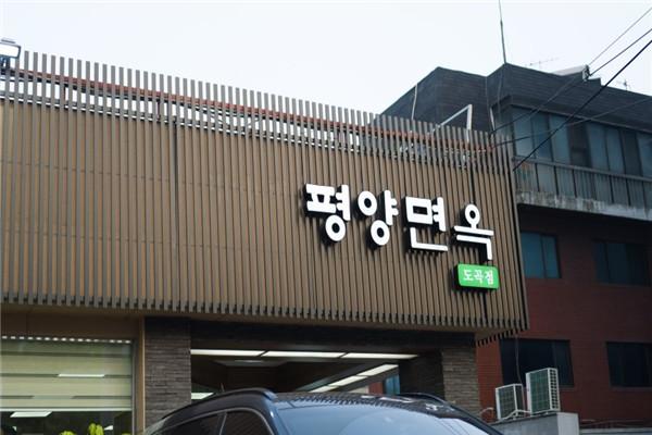 平壤面屋道谷店_韩国美食_韩游网