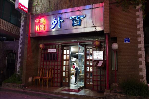 桃花洞中华料理店