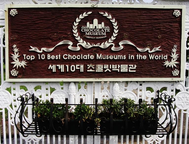 济州岛中文旅游区——巧克力博物馆(☆☆☆)
