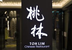 桃林中国料理店