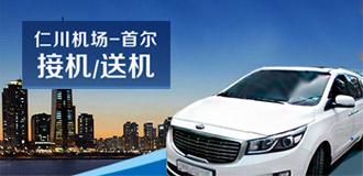 仁川机场接送机预订