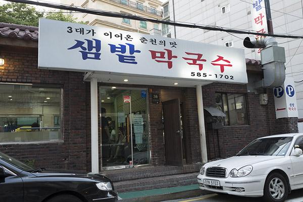 泉田荞麦面_韩国美食_韩游网