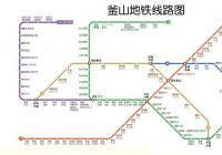 韩国釜山铁路介绍