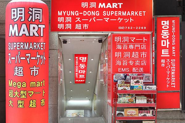 明洞超市_韩国购物_韩游网