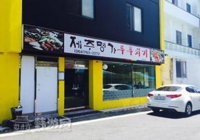 济州名家韩式辣炒海鲜