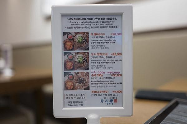 江南秀河东韩式料理_韩国美食_韩游网