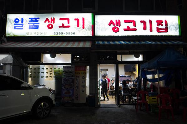 韩国一品烤肉1