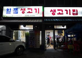 韩国一品烤肉