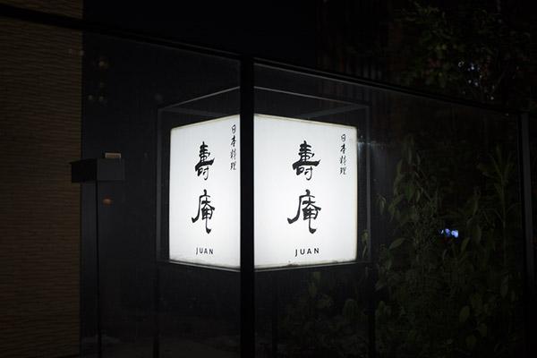 江南寿庵日本料理_韩国美食_韩游网