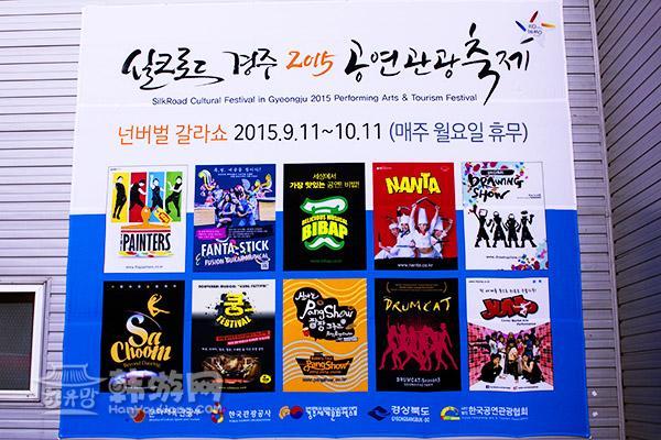 """2015年公演观光节""""KOREA IN MOTION""""1"""