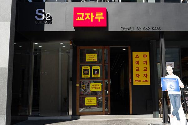江南饺子楼1