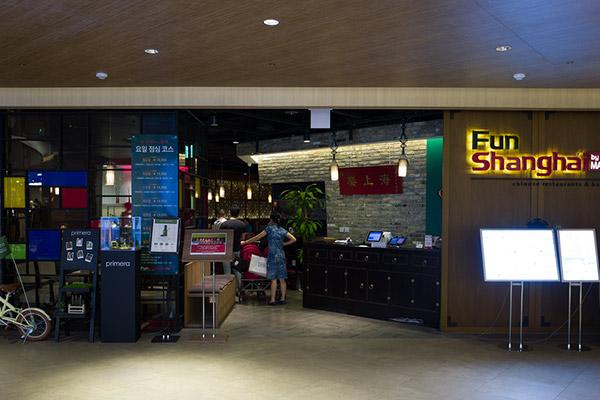 江南Fun Shanghai中国料理_韩国美食_韩游网