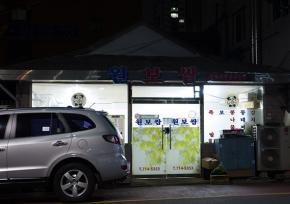 龙山区原始菜包肉韩国料理