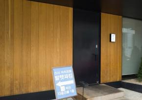新沙洞松本寿司日本料理店