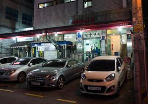 江南平壤面屋韩式料理