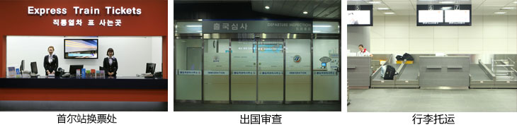 从首尔站到仁川机场的乘车流程