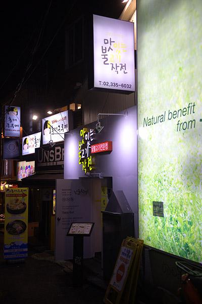 好吃的烤鸡作战弘大分店_韩国美食_韩游网