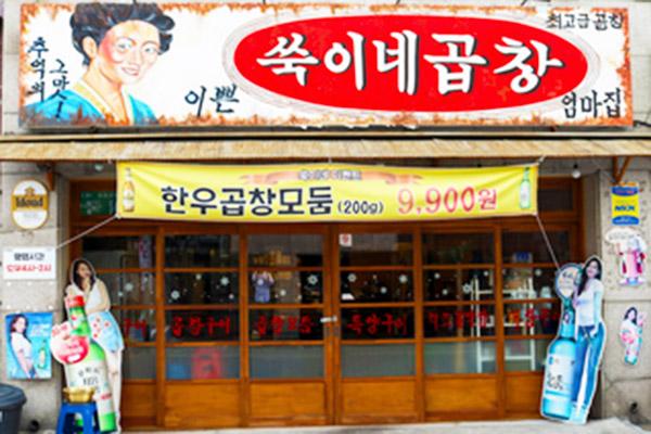 韩国一万韩元以下就可以享受到的超级美食五大推荐7