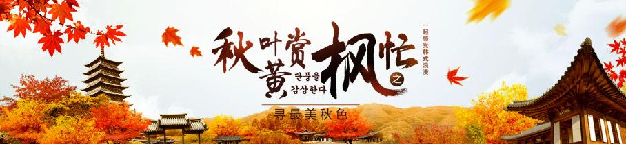 韩国秋季赏枫叶的最佳时间和地点