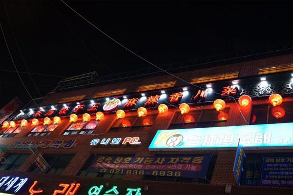 大林 唐人街 川王府_韩国美食_韩游网