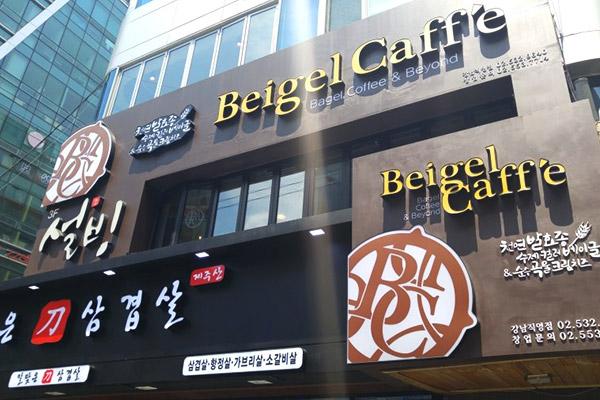 百吉饼咖啡厅Beigel Caffe1