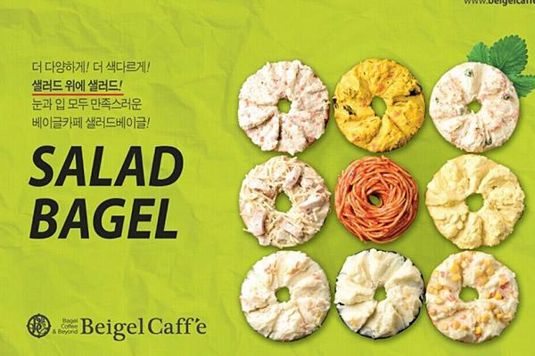 百吉饼咖啡厅Beigel Caffe10