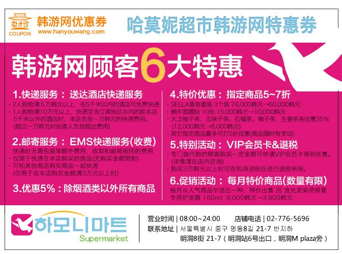 明洞哈莫妮超市韩游网顾客6大优惠