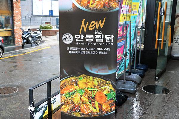 韩国新安东炖鸡27
