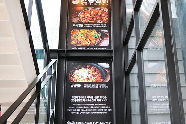 韩国新安东炖鸡28