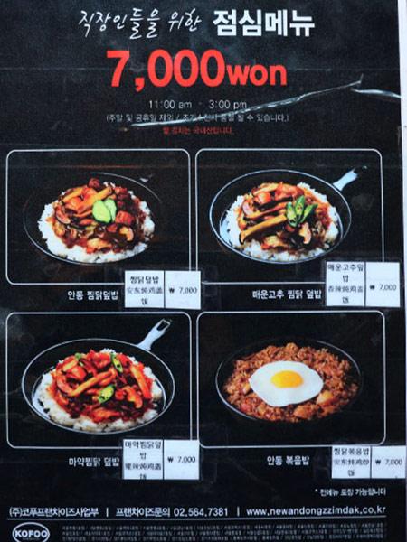 韩国新安东炖鸡24