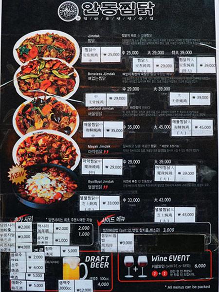 韩国新安东炖鸡23