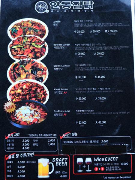 韩国新安东炖鸡25