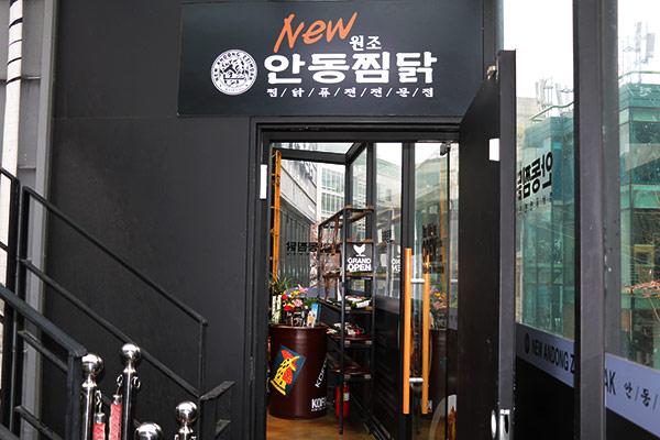 韩国新安东炖鸡30