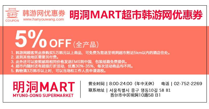 明洞MART超市5%优惠券