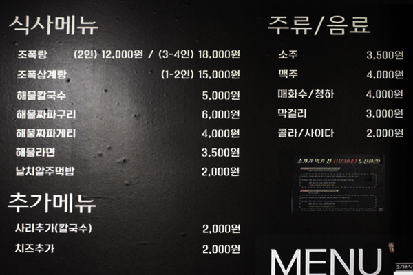 韩国贝壳海鲜让你一次吃个够24