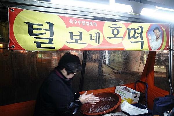 韩国仁寺洞人气小吃十大推荐6