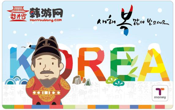 韩游网-冬版交通卡