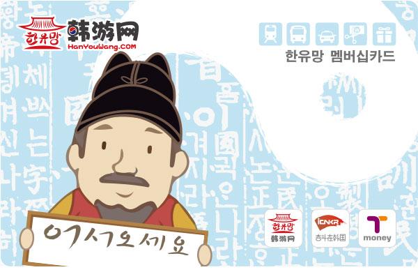 韩游网-交通卡普通版