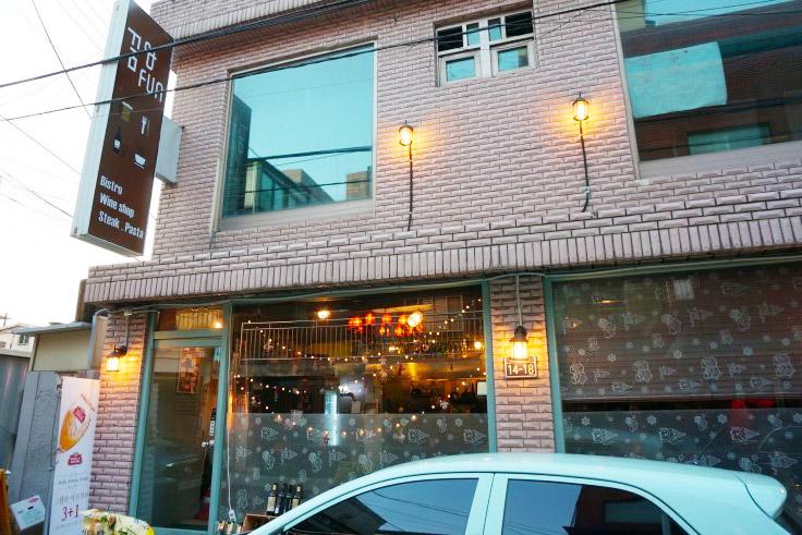 梨泰院梦和趣西式料理_韩国美食_韩游网