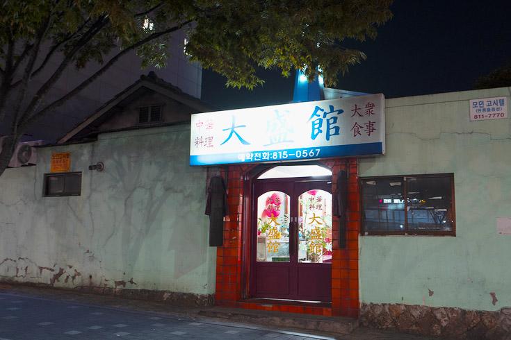 首尔大盛馆中华料理_韩国美食_韩游网