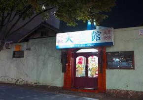 首尔大盛馆中华料理