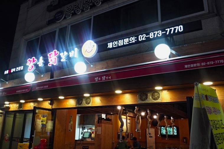 新林铁桶鸡排韩式料理_韩国美食_韩游网