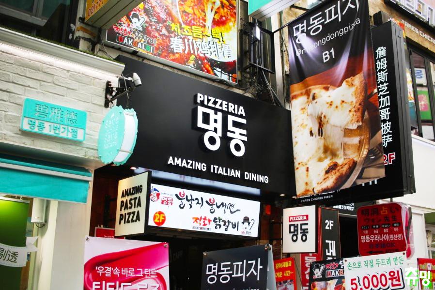 明洞披萨西式料理_韩国美食_韩游网