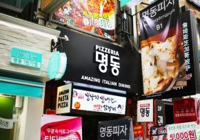 明洞披萨西式料理